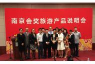 南京市旅游委员会组团赴北京开展南京会奖旅游推广活动