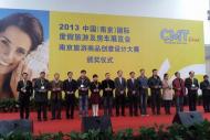 2013中国(南京)国际度假旅游展圆满闭幕