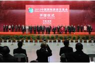 参加2013中国国际旅交会