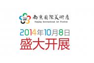 2014首届南京国际美术展——南京康辉会展荣耀呈现