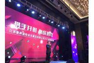 2017江苏康辉国际betway必威体育登录有限公司企业年会