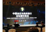 参加2017中国会议与商务旅行论坛暨交易会