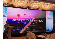 参加2017中国会奖旅游城市联盟夏季会议