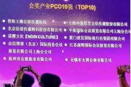 荣获中国会展(会奖)公司十强称号