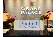 集团在马来西亚举办南京旅游推荐会GALA DINNER
