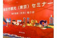 在东京参与南京旅游推介会活动